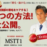 頭頂部専用育毛剤MSTT1で頭皮改善集中ケア薄毛抜け毛対策
