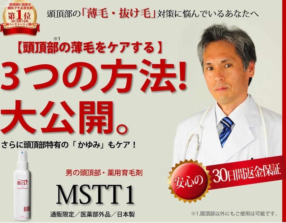 MSTT1