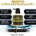 MONOVO(モノヴォ)ヘアトニックブラックシャンプー口コミ・評価・効果/日本サプリメントフーズ