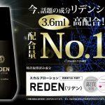 "REDEN-リデン-(育毛剤)使い方・成分""副作用や効果なし(効かない)""は嘘or本当!"