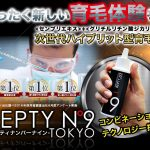 リプティナンバーナイン-REPTY N9-口コミ・効果『次世代ハイブリッド育毛剤』JBK(ジェービーケー)