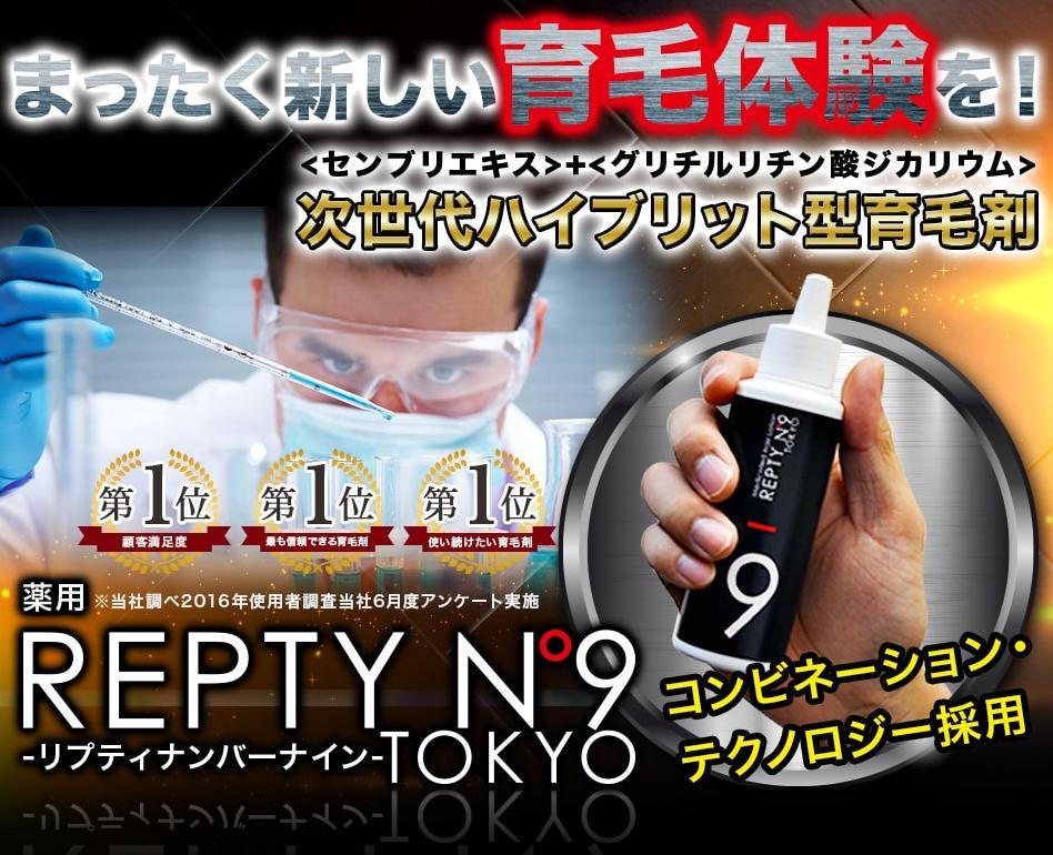 リプティナンバーナイン-REPTY N9- 公式サイト