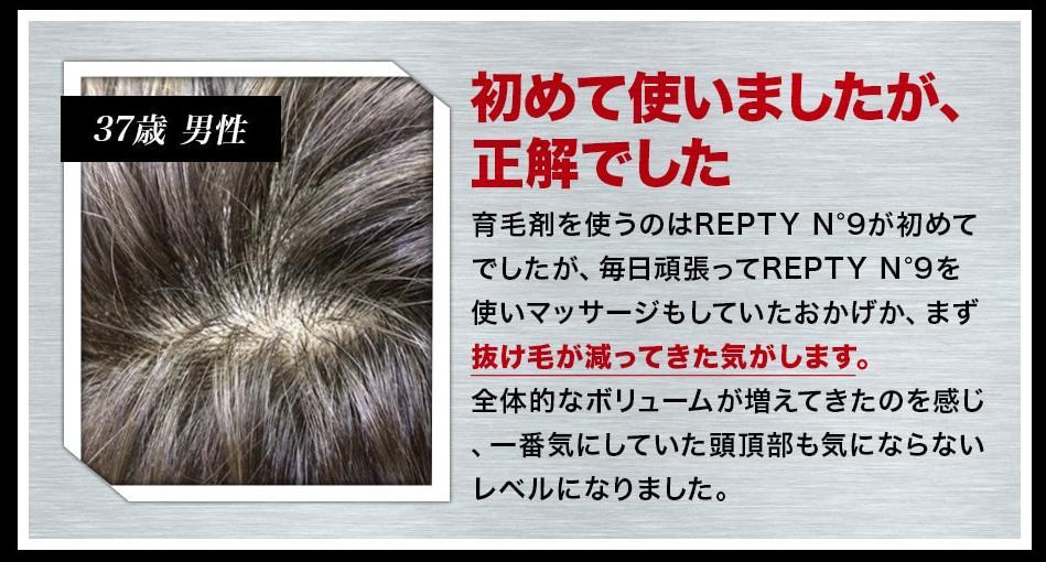 リプティナンバーナイン-REPTY N9- 口コミ