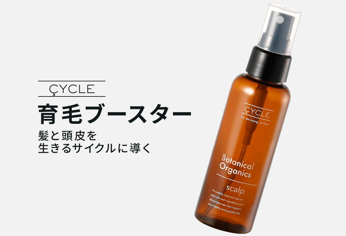 CYCLE(サイクル) 公式サイトへ
