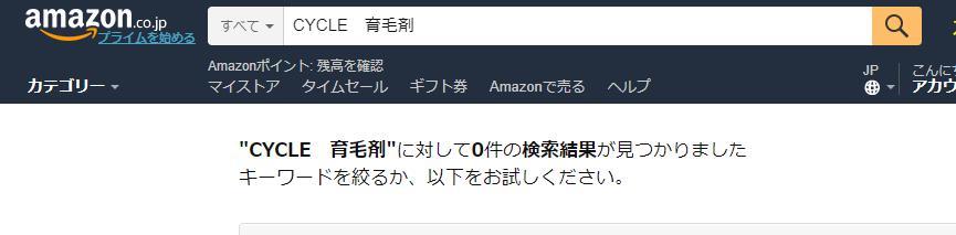 サイクル(CYCLE) アマゾン(amazon)