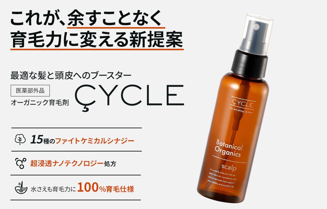 CYCLE(サイクル) 公式サイト