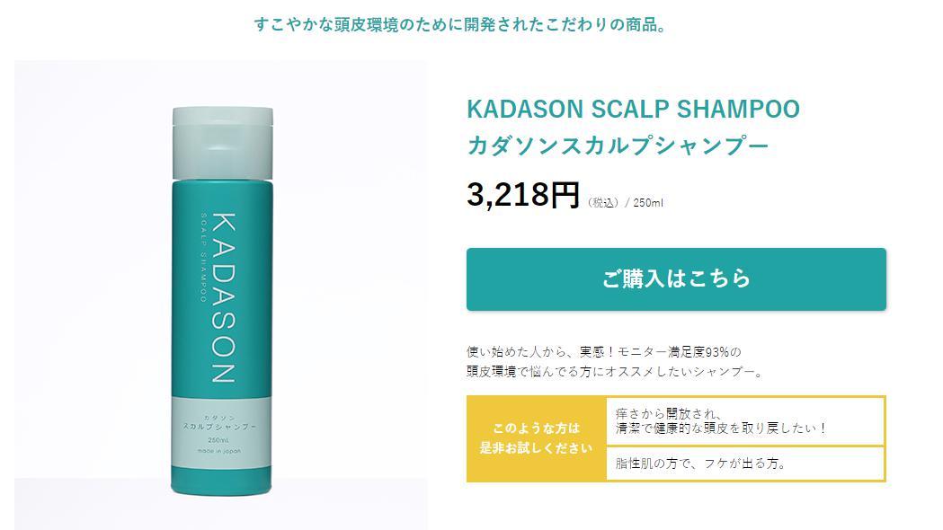 カダソン(KADASON) 公式サイト