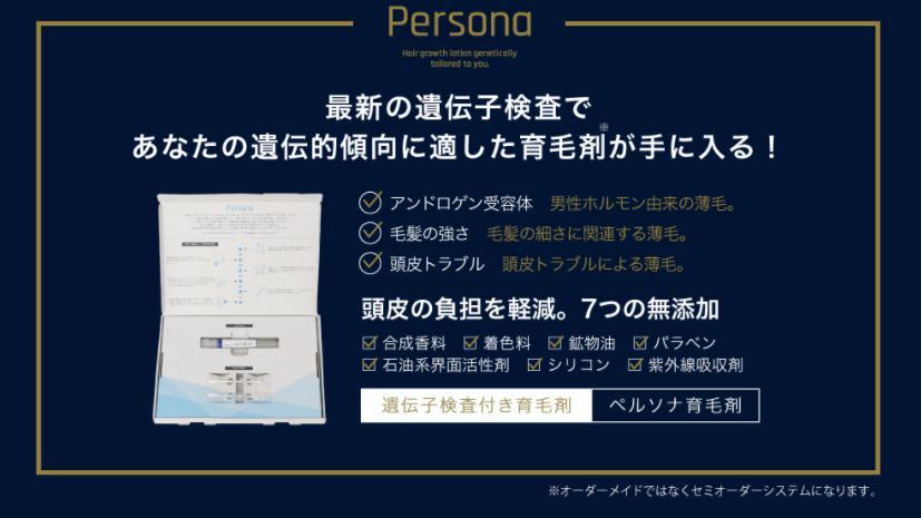 ペルソナ育毛剤-Persona- 公式サイトへ
