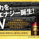 リアップエナジー-RIUPENERGY-口コミ・効果!大正製薬の毛髪研究!新スカルプケア商品!