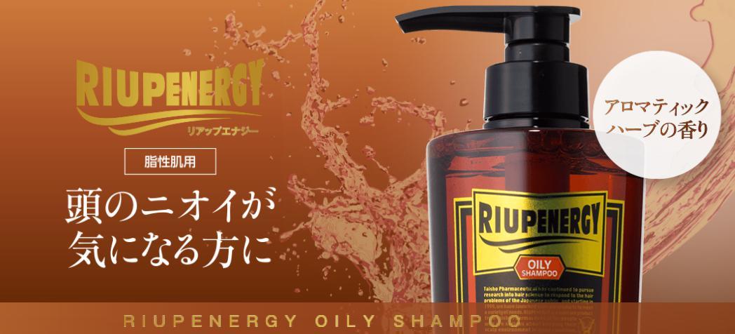 リアップエナジー-RIUPENERGY- オイリー