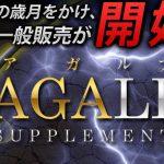アガルプ-AGALP-公式サイト定期購入~解約詳細!お試しモニター評判・評価!