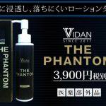 "THE PHANTOM(ザ ファントム)口コミ・効果!頭皮再生再起動育毛剤""VIDAN""!"