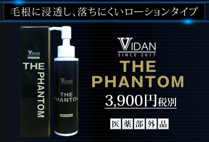 ビダンザファントム(VIDAN THE PHANTOM) 公式サイト