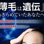 薬用ヘアエッセンスSV-3Re-more(リモア)口コミ・効果!男性の薄毛や抜け毛対策育毛剤!