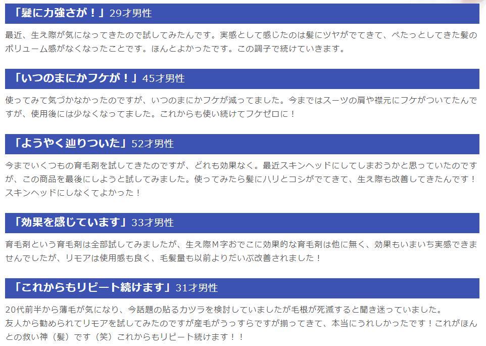 薬用ヘアエッセンスSV-3リモア(Re-more) 口コミ・評価・評判